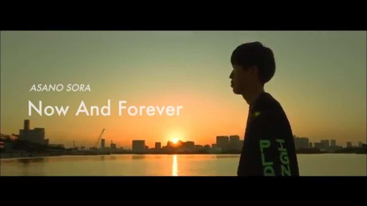 アサノソラ「Now And Forever」OFFICAL MUSIC VIDEO