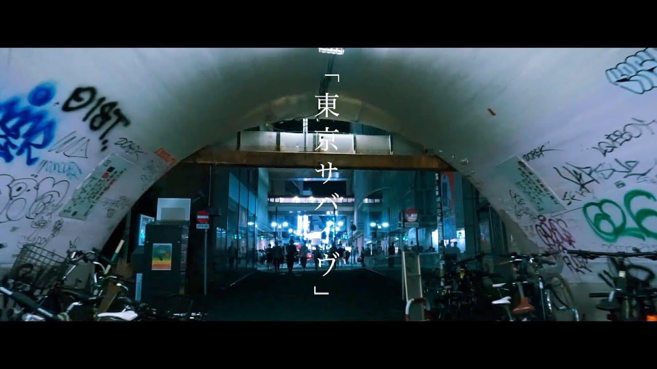 イマムラ コウヘイ -東京サバイヴ-<br>(Music Video)
