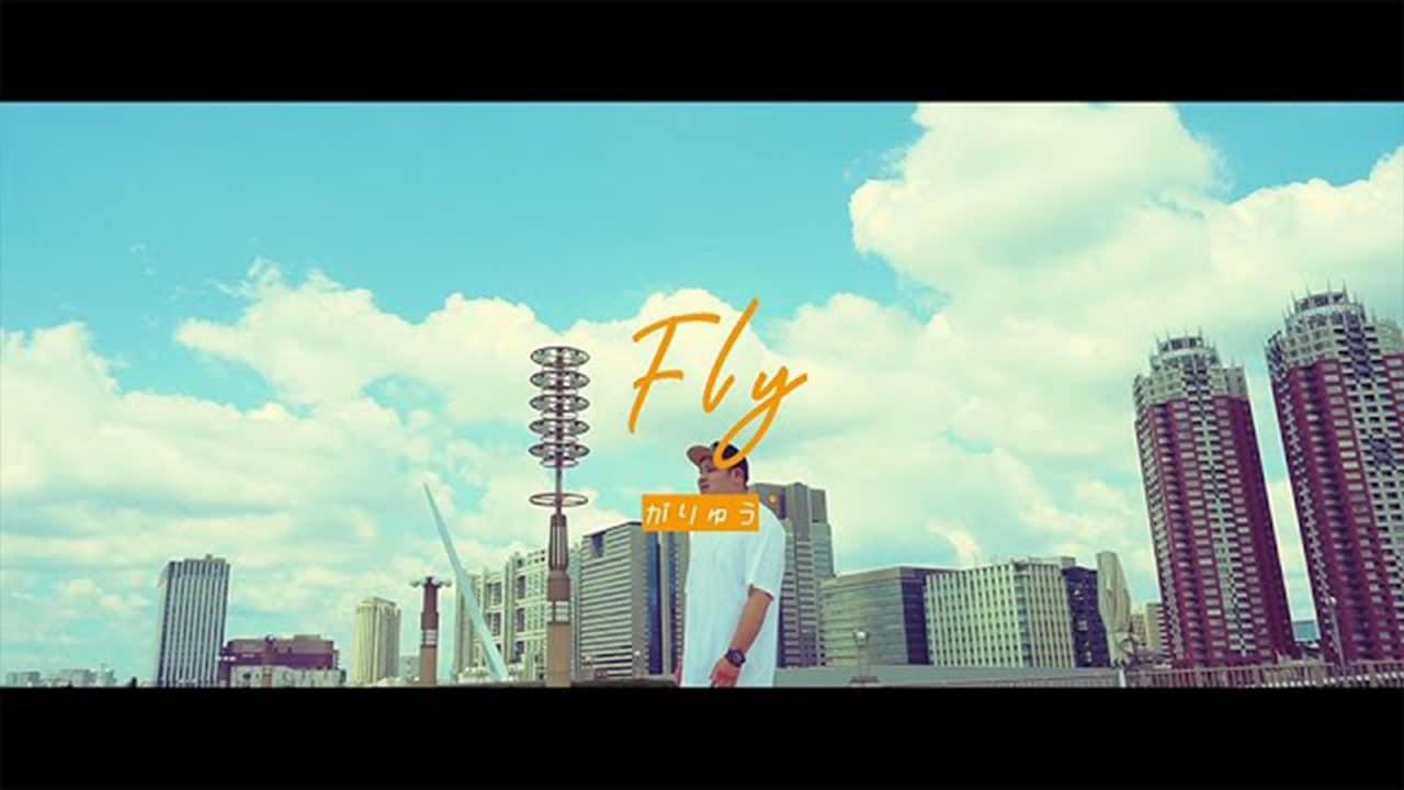 がりゅう/Fly (Prod.by CULTONES)